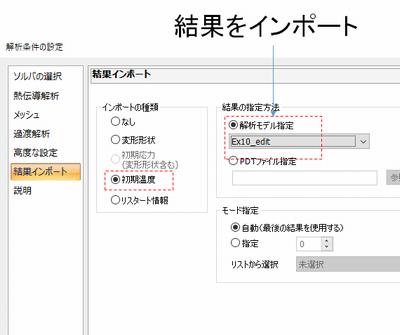 結果インポート機能設定画面